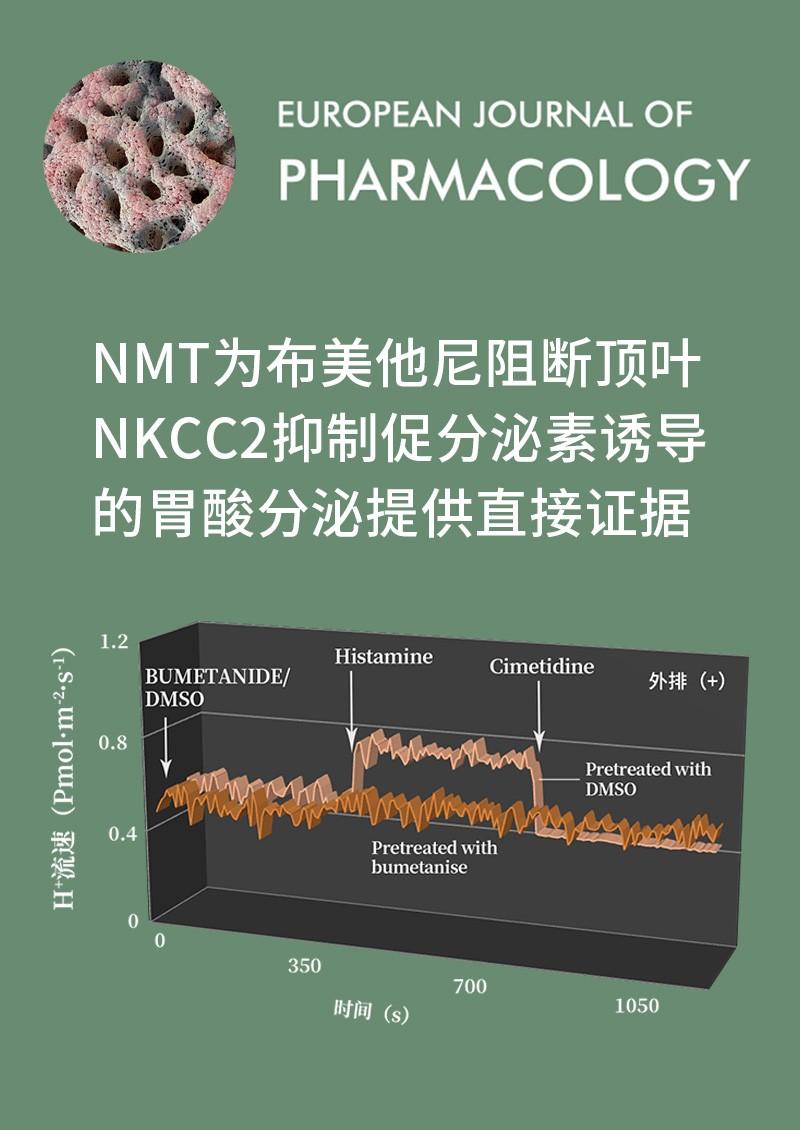 NMT为布美他尼阻断顶叶NKCC2抑制促分泌素诱导的胃酸分泌提供直接证据