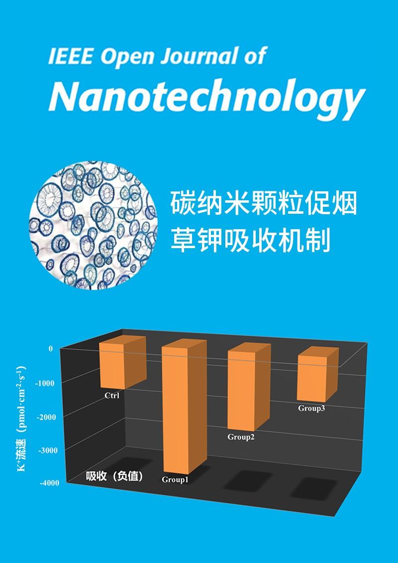 碳纳米颗粒促烟草钾吸收机制